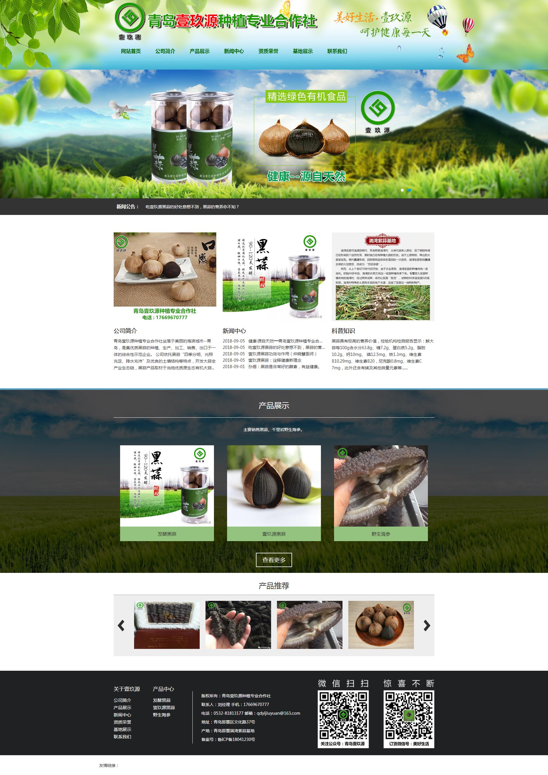 聚辉网络种植业网站案例展示——青岛壹玖源种植专业合作社