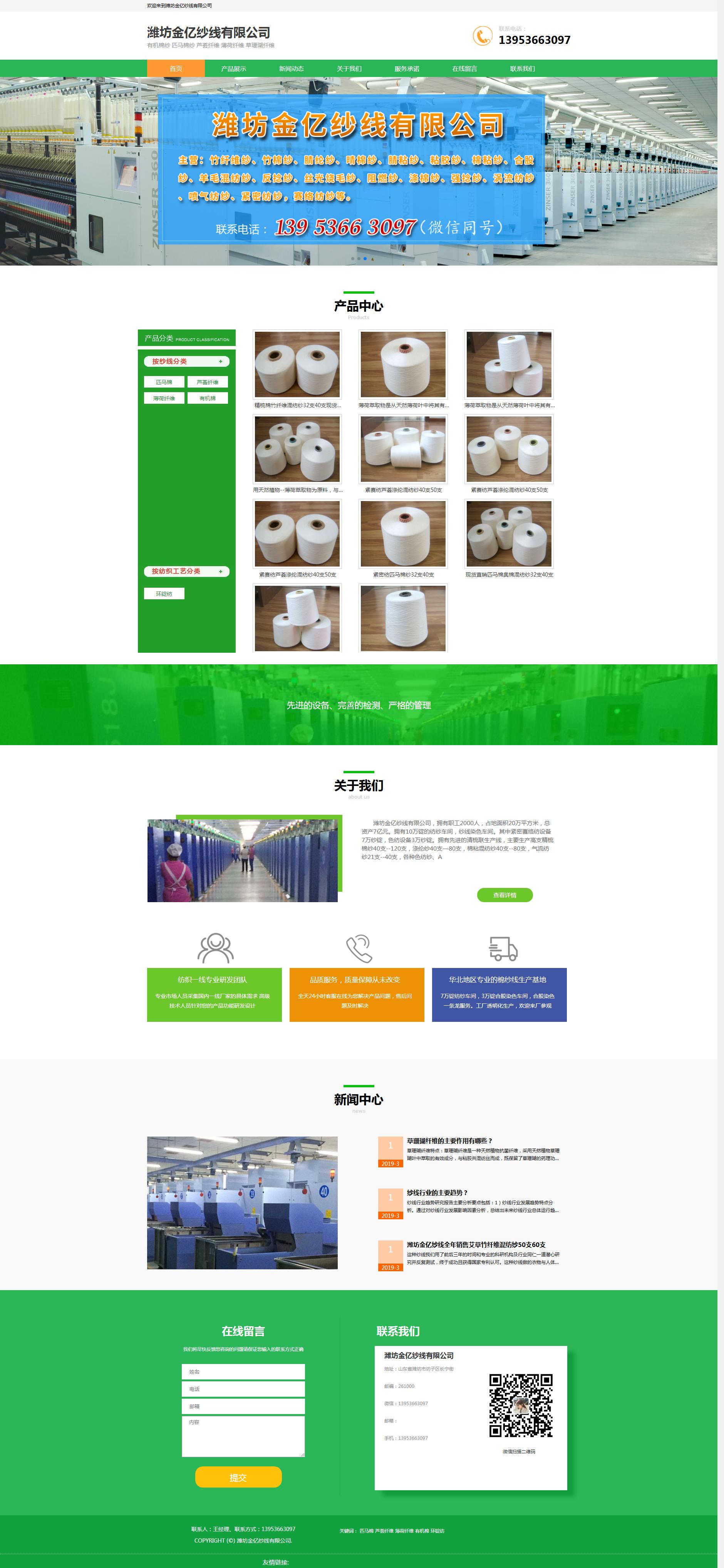 潍坊聚辉网站建设官网案例展示——潍坊金亿纺织