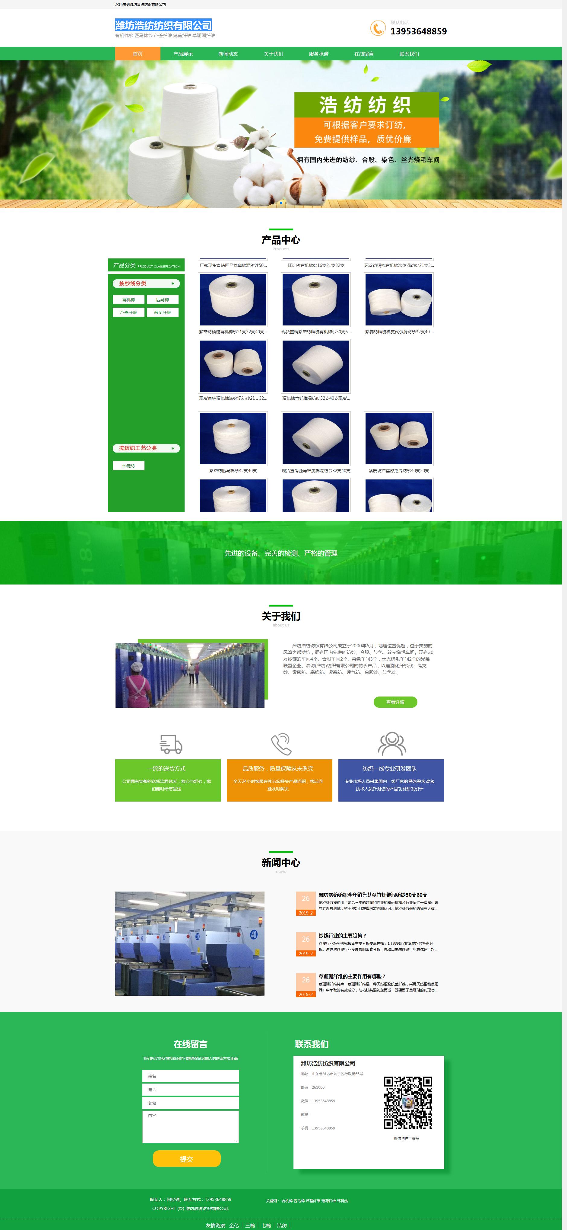潍坊浩纺纺织-企业官网案例展示